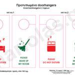 doorhangers_standard_int-1-150x150