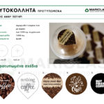 aytokollita_etoima_int-150x150