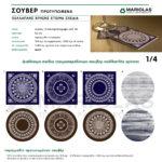 pollaplis_etoima_1-150x150