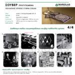 pollaplis_etoima_4-150x150