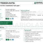 aytokollita_int-150x150